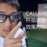 CALLAWAY杆颈调节
